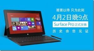 surface-pro-en-china_thumb.jpg