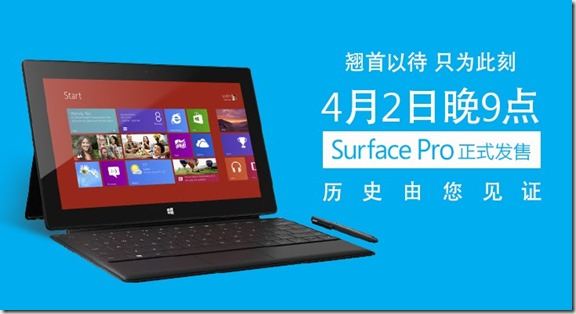 surface-pro-en-china_thumb.jpg